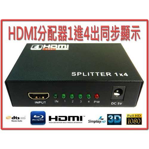 彰唯 HDMI同步顯示器一分四 1.4版