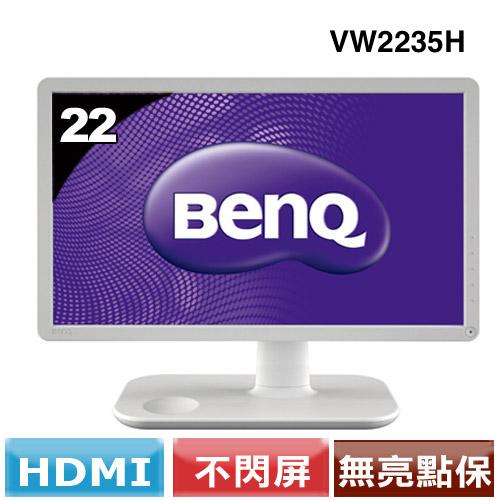 BENQ 明基 VW2235H-FL 22型低藍光不閃屏VA螢幕