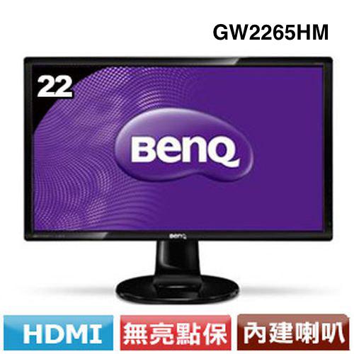 BenQ GW2265HM 22型 VA 面板低藍光不閃屏液晶螢幕