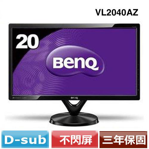 BenQ VL2040AZ 20型 不閃屏低藍光液晶螢幕