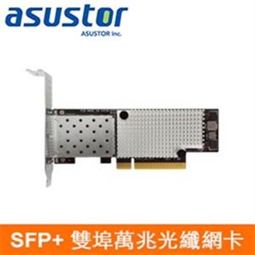 ASUSTOR華芸 AS-S10G SFP + 10GbE(Dual Port)擴充卡