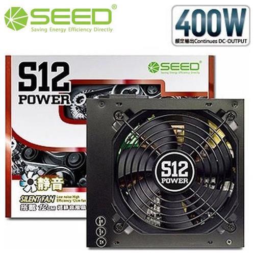 SEED 種子 S12 400W 電源供應器