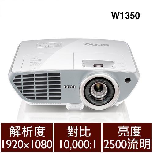 BenQ W1350 Full HD 側投大變焦三坪機