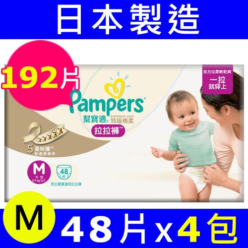 【箱購】幫寶適Pampers特級棉柔拉拉褲 M號x192片/箱