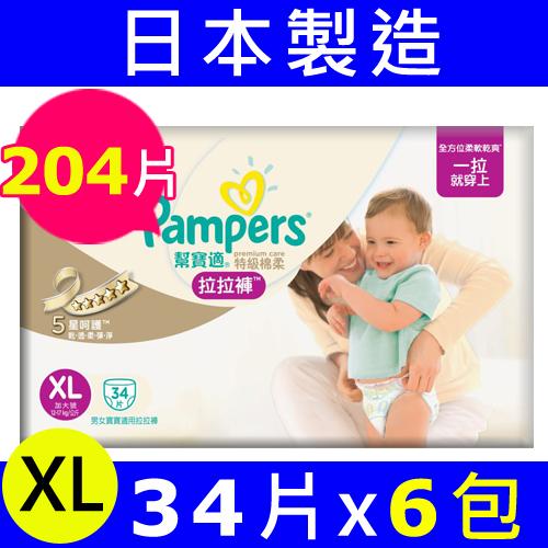 【箱購】幫寶適Pampers特級棉柔拉拉褲 XL號x204片/箱