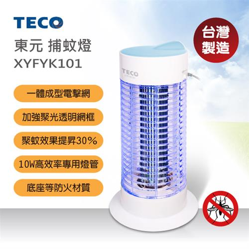 TECO 東元捕蚊燈(10W)電擊式 XYFYK101