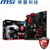 MSI微星 B85-G43 GAMING 主機板