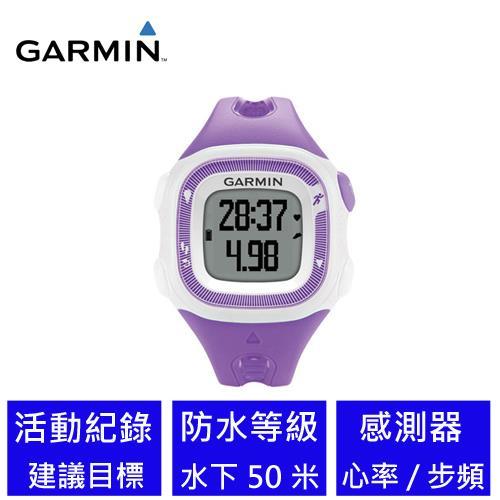 Garmin Forerunner15 三合一健身跑錶 白紫