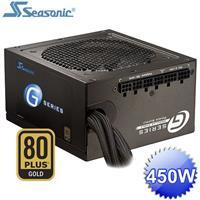Seasonic海韻 G-SERIES 450W 金牌認證 電源供應器