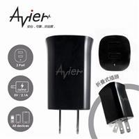 【Avier】H52-BK極速炫彩雙孔2.1A USB旅行充電器