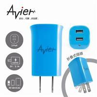 【Avier】H52-BU極速炫彩雙孔2.1A USB旅行充電器 藍色