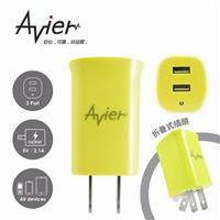 【Avier】H52-GR極速炫彩雙孔2.1A USB旅行充電器 綠色