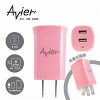 【Avier】H52-PK極速炫彩雙孔2.1A USB旅行充電器 粉色