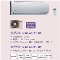 HITACHI 日立一對一定頻單冷空調 RAS-28UK(RAC-28UK)