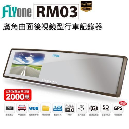 FLYONE  廣角曲面後視鏡型行車記錄器 RM03