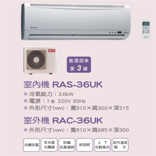 HITACHI 日立一對一定頻單冷空調 RAS-36UK(RAC-36UK)