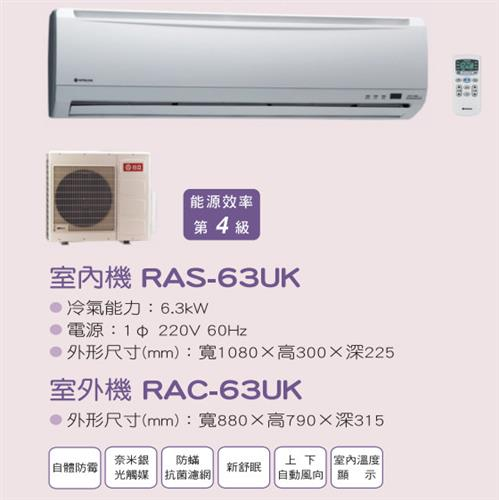 HITACHI 日立一對一定頻單冷空調 RAS-63UK(RAC-63UK)