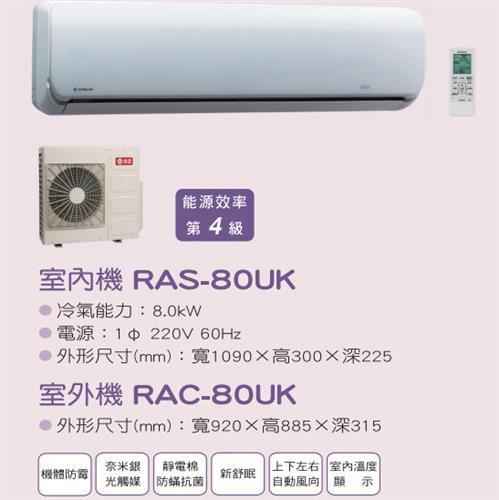 HITACHI 日立一對一定頻單冷空調 RAS-80UK(RAC-80UK)