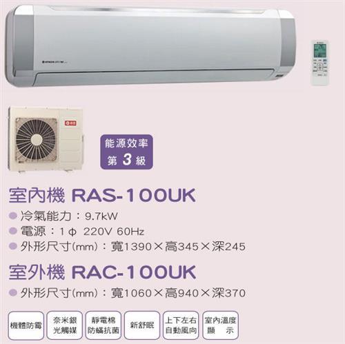 HITACHI 日立一對一定頻單冷空調 RAS-100UK(RAC-100UK)