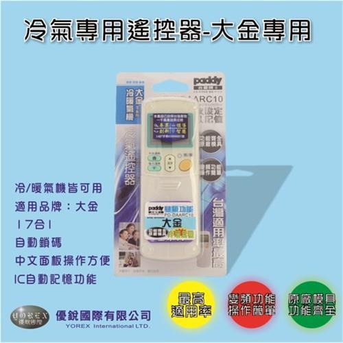 台菱牌  大金冷氣專用遙控器 (冷暖氣機專用) PDDAARC10