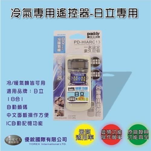 台菱牌 日立冷氣專用遙控器 (冷暖氣機專用) PDHIARC13