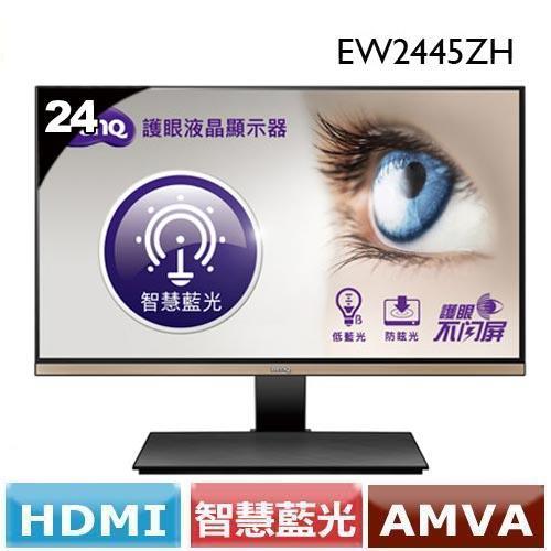 BenQ EW2445ZH 24 型智慧藍光液晶螢幕 香檳金