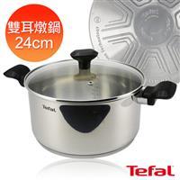 【Tefal法國特福】晶彩不鏽鋼系列24CM雙耳燉鍋(加蓋)
