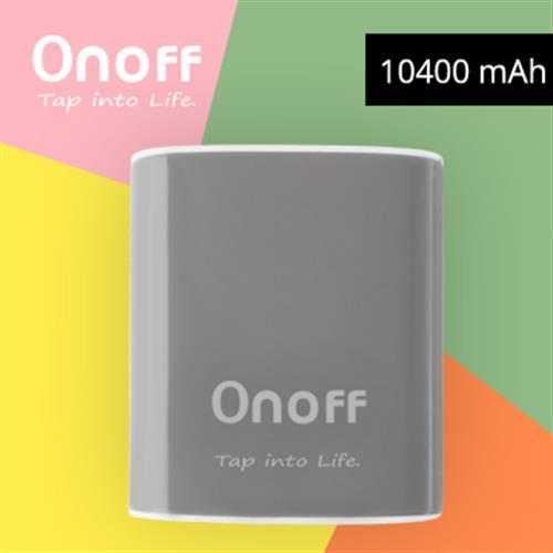 Onoff D1系列10400行動電源-灰
