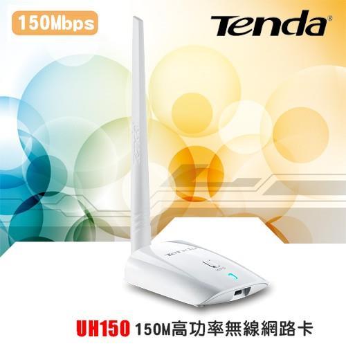 Tenda 騰達 UH150 150M 高功率無線網路卡