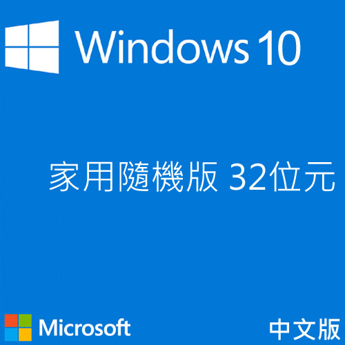 Windows 10 中文家用隨機版 32位元