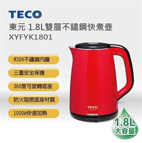 東元1.8L雙層不鏽鋼快煮壺 XYFYK1801