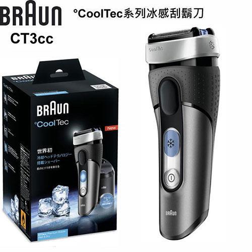 BRAUN CT系列冰感科技電鬍刀CT3cc