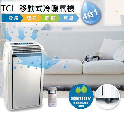 TCL 移動式冷暖氣機 TAC-12CHPA .