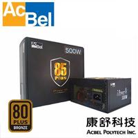 AcBel康舒 iPower85 500W 日系電容 銅牌80Plus電源供應器