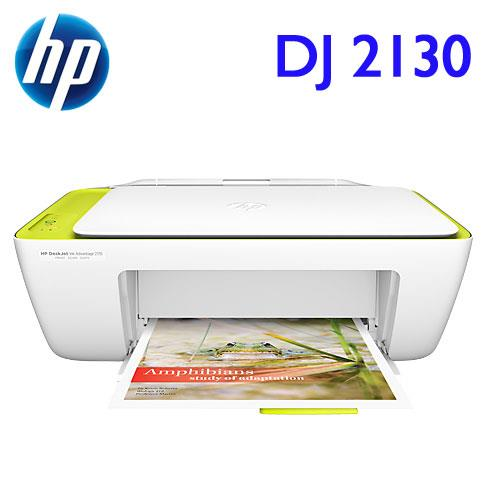 HP DeskJet 2130 亮彩三合一多功能噴墨事務機