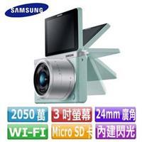 SAMSUNG 三星 NX mini 9-27mm 雙鏡組 薄荷新綠