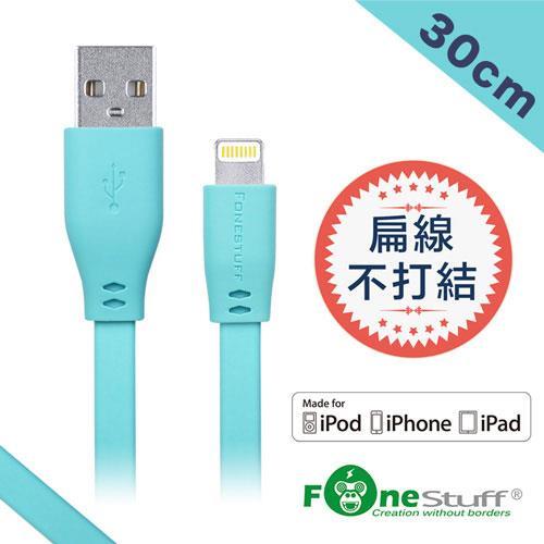 FONESTUFF Apple原廠認證Lightning傳輸扁線-30公分-晨曦藍