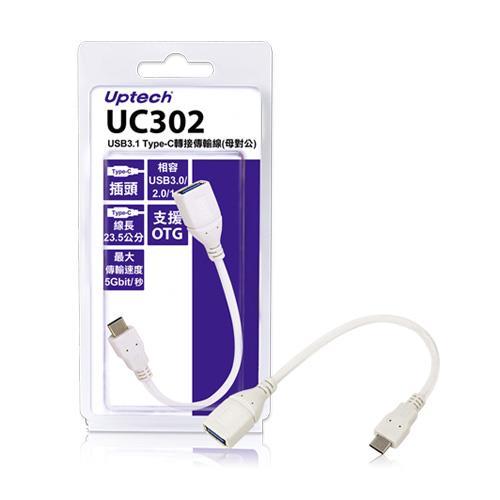 Uptech 登昌恆 UC302 USB3.1 Type-C轉接傳輸線(母對公)