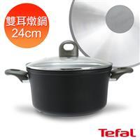 【Tefal法國特福】鑄造系列24CM不沾雙耳燉鍋(加蓋)