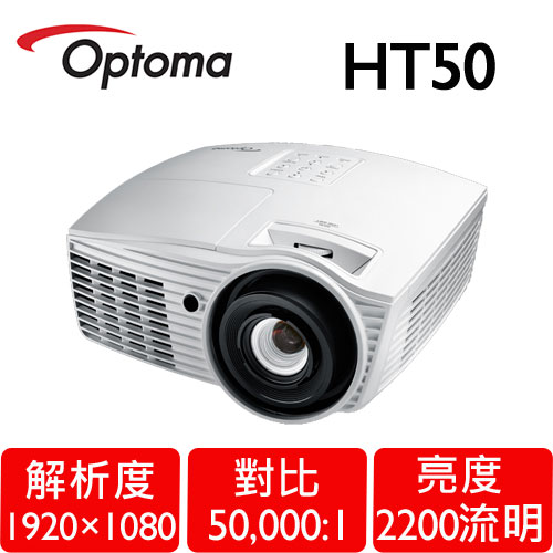 OPTOMA HT50 Full HD 3D家庭劇院級投影機