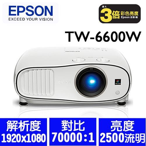 EPSON EH-TW6600W  3D家庭劇院投影機