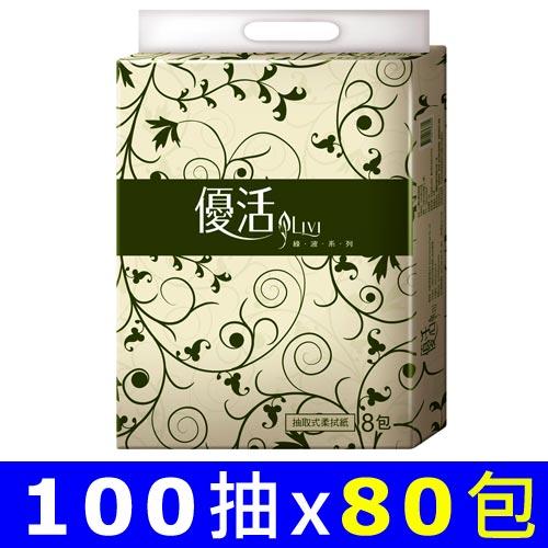 Livi優活 抽取式柔拭紙巾 100抽x80包/箱