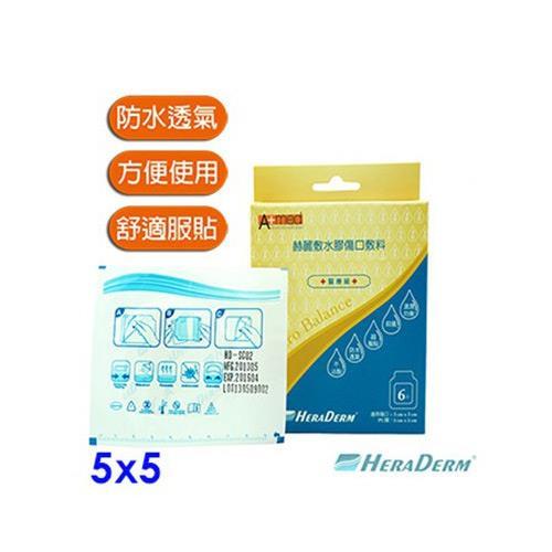 【Amed】赫麗敷水膠傷口敷料(滅菌)_5x5cm/盒