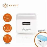 Avier H51L-WT 5V/1A單孔+小夜燈旅行充電器 白色