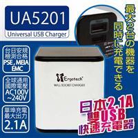 人因 UA5201 日本2.1A雙USB快速充電器