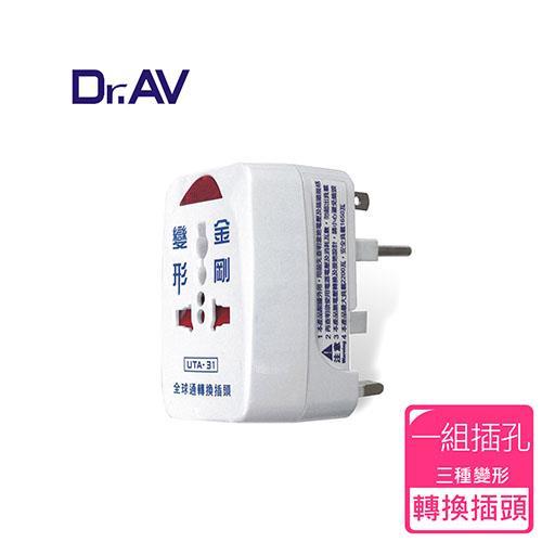 【Dr.AV】UTA-31 變形金剛全球通轉換插頭 (出國最便利)