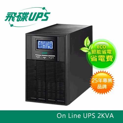 FT飛碟-On line UPS不斷電系統 2KVA