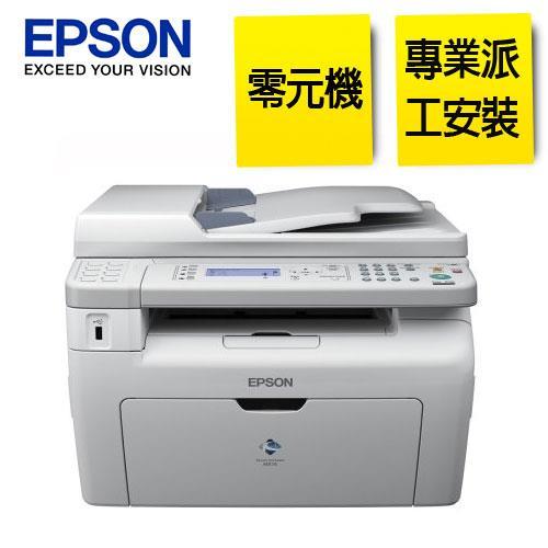 【零元機】EPSON AL-MX14NF 黑白雷射複合機(送到府安裝