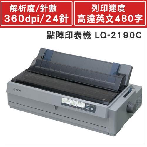 EPSON 點矩陣印表機 LQ-2190C