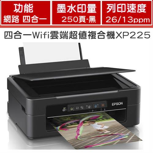 EPSON XP~225 四合一WiFi 噴墨複合機